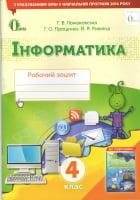 Інформатика. Робочий зошит для 4 класу. Ломаковська Г. В., Проценко Г. О., Ривкінд Й. Я. (нова програма 2017)