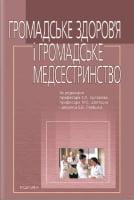 Громадське здоров'я і громадське медсестринство: підручник (ВНЗ І—ІІІ р. а.) / Є.Я. Скляров, М.Б. Шегедин, Б.Б. Лемішко та ін.; за ред. Є.Я. Склярова, М.Б. Шегедин, Б.Б. Лемішка. — 3-є вид.