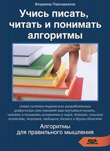 Учись писать, читать и понимать алгоритмы - фото 1