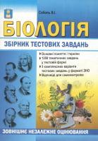 Біологія. Збірник завдань у тестовій формі