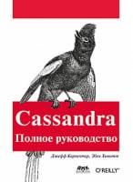 Cassandra. Повне керівництво
