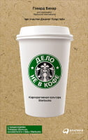 Дело не в кофе: Корпоративная культура Starbucks.