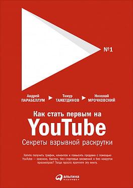 Как стать первым на youtube секреты взрывной раскрутки скачать бесплатно