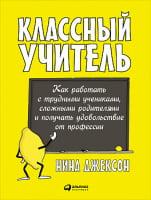 Классный учитель: Как работать с трудными учениками, сложными родителями и получать удовольствие от профессии