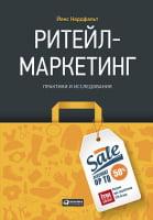 Рітейл-маркетинг. Практики та дослідження
