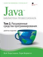 Java. Библиотека профессионала, том 2. Расширенные средства программирования 9-е издание