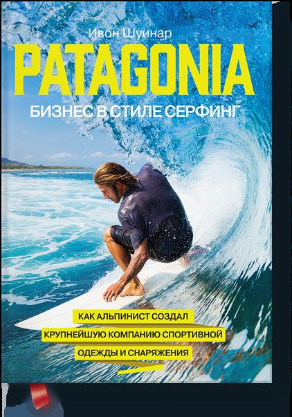 Patagonia - бизнес в стиле серфинг. Как альпинист создал крупнейшую компанию спортивного снаряжения - фото 1