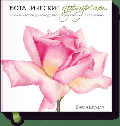 Ботанические портреты. Практическое руководство по рисованию акварелью - фото 1