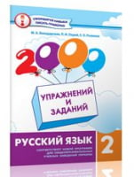 2000 вправ та завдань. Рус.язык 2кл.