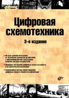Цифровая схемотехника. Учебное пособие для вузов. 3-е изд.