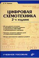 Цифровая схемотехника, 2-е изд.