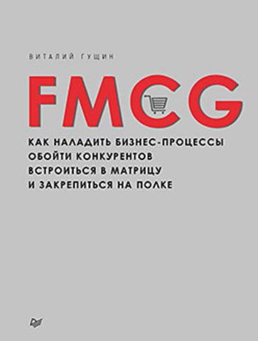 FMCG. Как наладить бизнес-процессы, обойти конкурентов, встроиться в матрицу и закрепиться на полке - фото 1