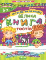 Чи готові ми до школи? Велика книга тестів. Крок до школи (5 - 7 років). В. Федієнко. Школа