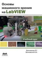 Основы машинного зрения на LabVIEW