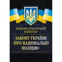 """Науково-практичний коментар Закону України """"Про Національну Поліцію"""". Станом на 30 січня 2017 р 7-те видання перероблене і доповнене. (збільшеного формату)"""
