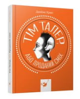 Тім Талер, або проданий сміх