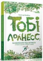 Тобі Лолнесс, том 1