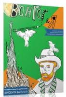 ДКГ КЛАСИКА  Розмальовка за картинами Вінсента Ван Гога