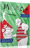 ДКГ КЛАССИКА  Раскраска по картинам Анри Матисса