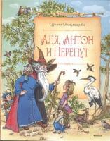 Аля, Антон и Перепут
