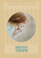 Вибрані твори  Подробнее на livelib.ru: Вибрані твори