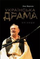Українська драма