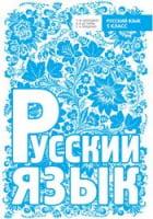 Русский язык: 5 кл.:учебник(2015)
