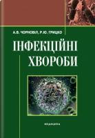 Інфекційні хвороби: підручник (ВНЗ ІІІ—ІV р. а.) / А.В. Чорновіл, Р.Ю. Грицко. — 3-є вид., випр.