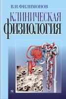 Клиническая физиология: учебник (ВУЗ ІІІ—ІV ур. а.) / В.И. Филимонов