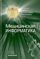 Медична інформатика: підручник (ВНЗ III—IV ур. а.) / В. Е. Булах, Ю. О. Лях, В. П. Марценюк та ін.