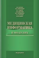 Медична інформатика в модулях: навчальний посібник (ВНЗ ІV ур. а.) / В. Е. Булах, Л. П. Войтенко, Е. С. Аліта і ін.