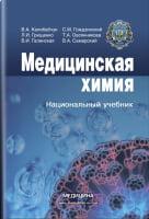 Медична хімія: підручник (ВНЗ ІV ур. а.) / під ред. Ст. А. Калібабчук. — 2-е изд., испр.