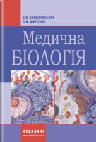 Медична біологія: підручник (ЗНЗ І—ІІІ н. а.) / Ст. Ст. Барціховський, П. Я. Шерстюк. — 4-е вид., випр.