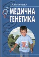 Медична генетика: підручник (ВНЗ І—ІІІ р. а.) / Г.Й. Путинцева. — 2-е вид., переробл. та допов.