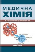 Медична хімія: підручник (ВНЗ ІV р. а.) / за ред. В.О. Калібабчук. — 2-е вид., випр.