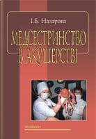 Медсестринство в акушерстві: підручник (ВНЗ І—ІІІ р. а.) / Назарова І.Б.