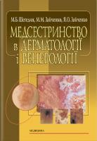 Медсестринство в дерматології і венерології: навчальний посібник (ВНЗ І—ІІІ р. а.) / М.Б. Шегедин, М.М. Зайченко