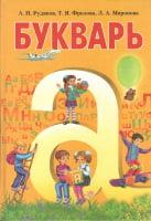 Букварь. Учебник для 1 класса. Рудяков. Грамота