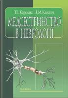 Медсестринство в неврології: підручник (ЗНЗ І—ІІІ н. а.) / Кареліна Т. І., Касевич Н.М. — 2-ге вид., випр.