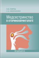 Медсестринство в оториноларингології: підручник (ЗНЗ І—ІІІ н. а.) / О. В. Гавріш, С. А. Ніколаєнко