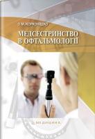 Медсестринство в офтальмології: підручник (ВНЗ І—ІІІ р. а.) / Корконішко О.М. — 3-є вид., переробл.і допов.