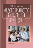 Медсестринство в сімейній медицині: Підручник для мед. ВНЗ І—ІІІ р. а. — 4-те вид., випр. Затверджено (Вид.:4) / Антропова Т. О.