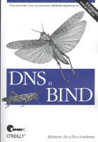 DNS и BIND 5 изд.