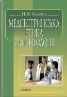 Медсестринська етика і деонтологія: підручник (ВНЗ І—ІІІ р. а.) / Н.М. Касевич. — 3-є вид., випр.