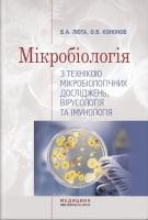Мікробіологія з технікою мікробіологічних досліджень, вірусологія та імунологія: підручник (ВНЗ І—ІІІ р. а.) / В.А. Люта, О.В. Кононов