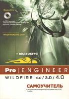 Pro/Engineer Wildfire 2.0/3.0/4.0. Самоучитель (+ DVD-ROM)