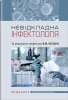 Невідкладна інфектологія: навчальний посібник (ВНЗ ІІІ—ІV р. а.) / за ред. В.М. Козька