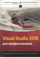 Visual Studio 2010 для профессионалов