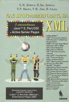 Як програмувати на XML