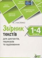 Збірник текстів для диктантів , переказів та аудіювання.1-4 класи.